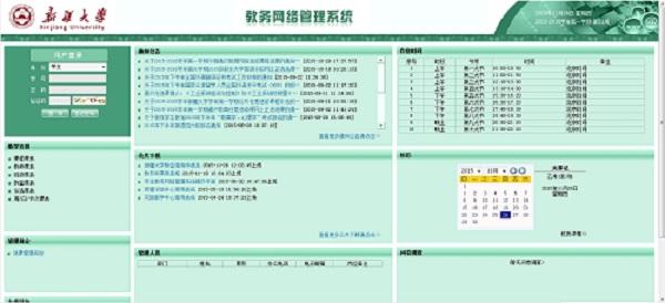 新疆大学教务网络管理系统登陆网址与简介